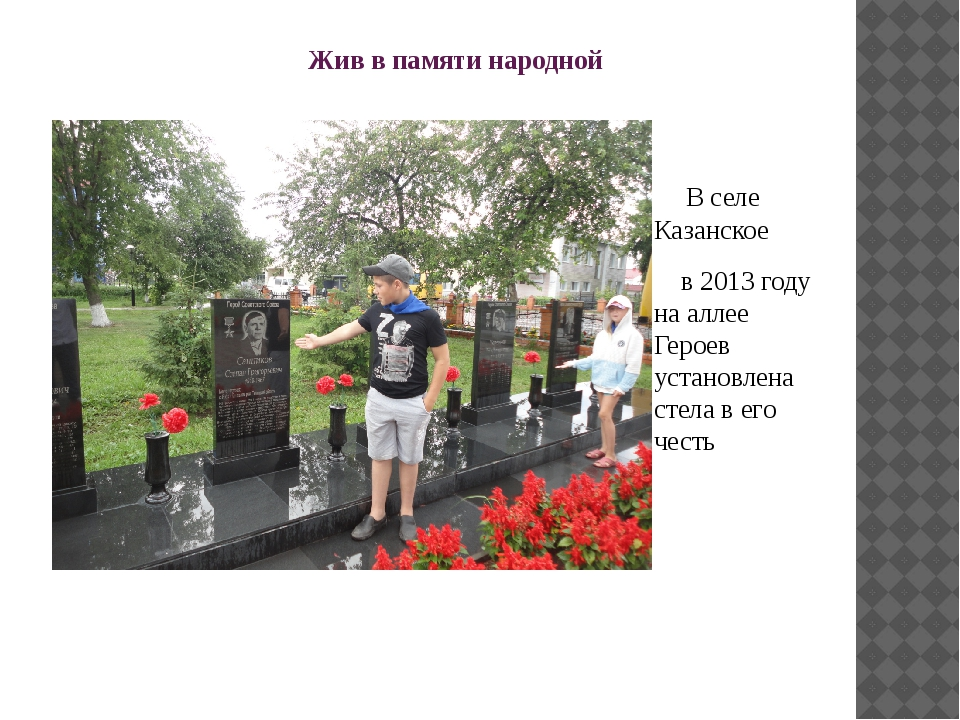 Жив в памяти народной В селе Казанское в 2013 году на аллее Героев установлен...