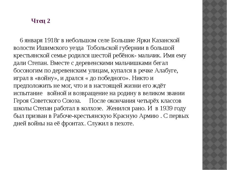 6 января 1918г в небольшом селе Большие Ярки Казанской волости Ишимского уез...