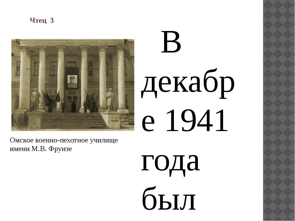 В декабре 1941 года был ранен. После излечения направлен в 1-е Омское военн...