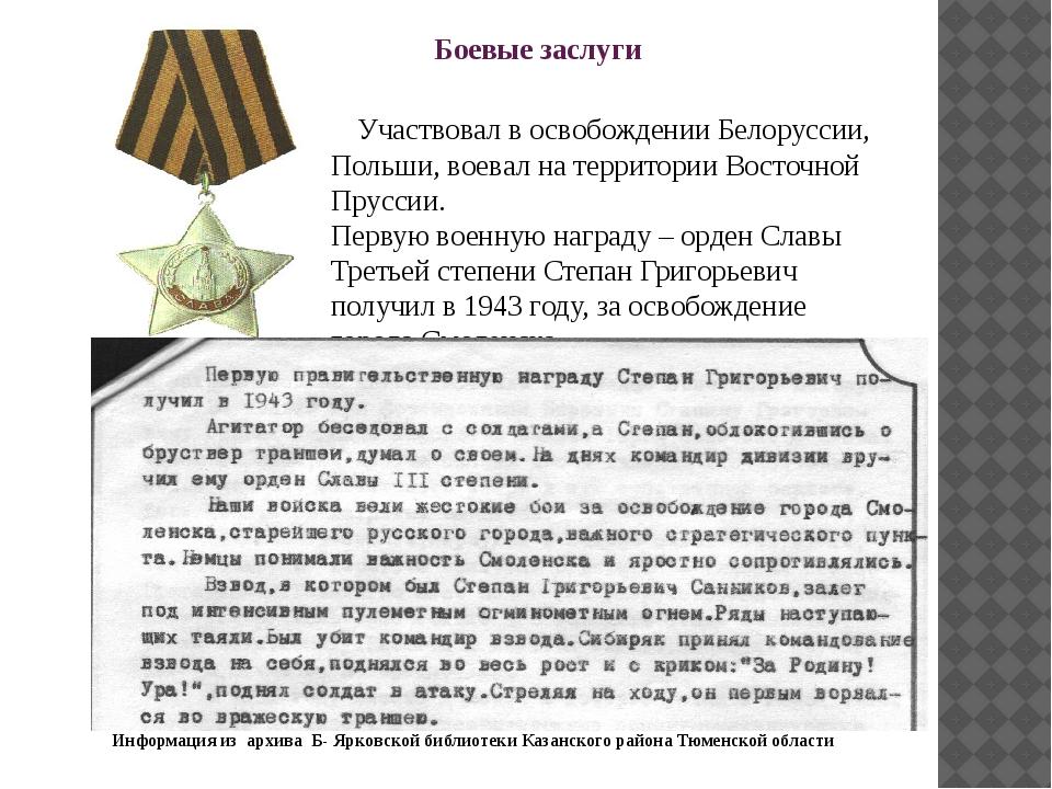 Боевые заслуги Участвовал в освобождении Белоруссии, Польши, воевал на террит...