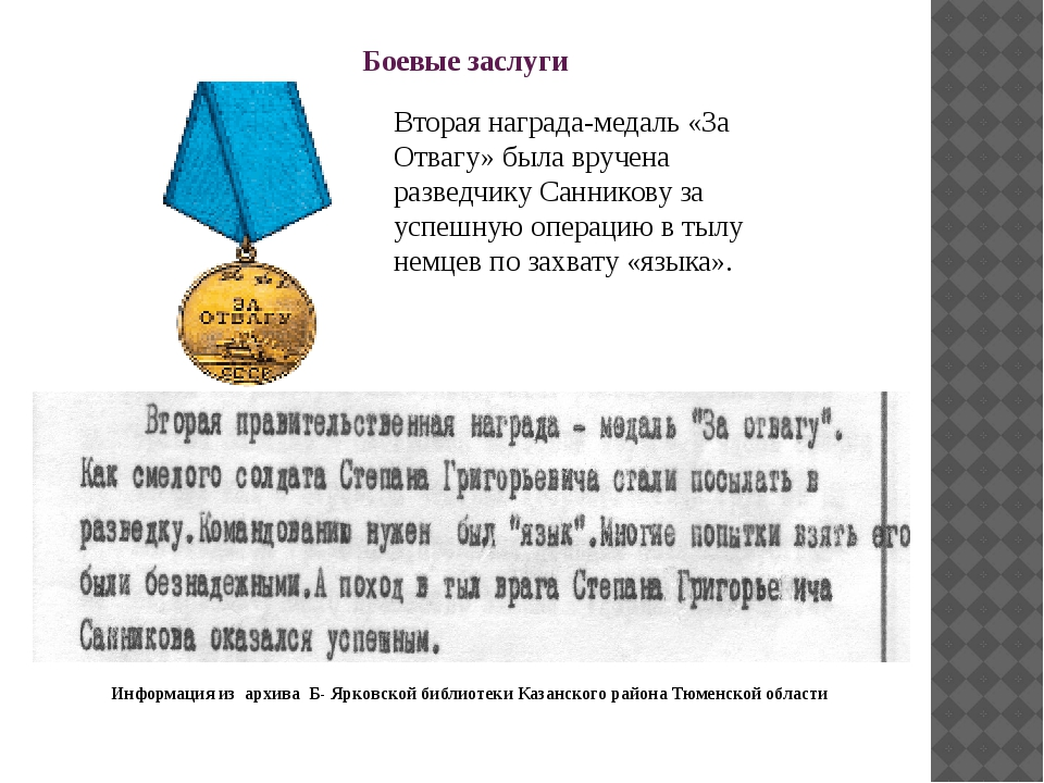 Боевые заслуги Вторая награда-медаль «За Отвагу» была вручена разведчику Санн...