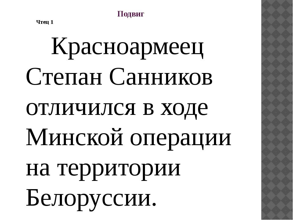 Подвиг Красноармеец Степан Санников отличился в ходе Минской операции на терр...