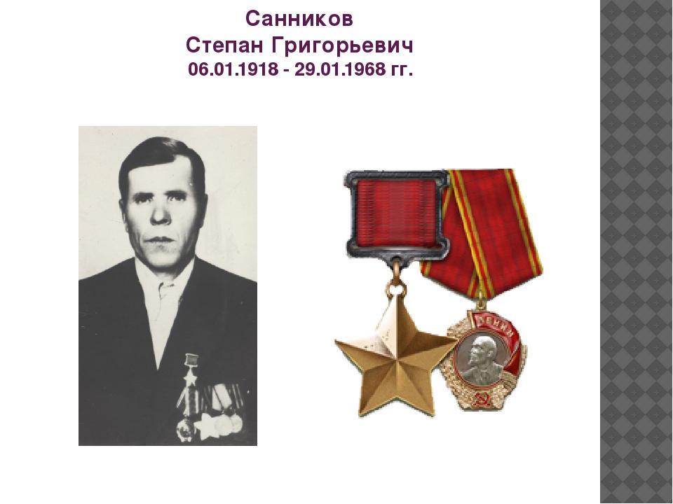 Санников Степан Григорьевич 06.01.1918 - 29.01.1968 гг.
