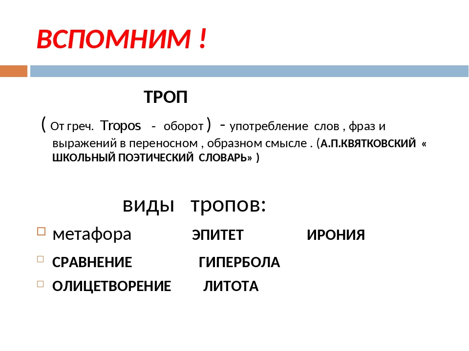 Словарь метафор онлайн