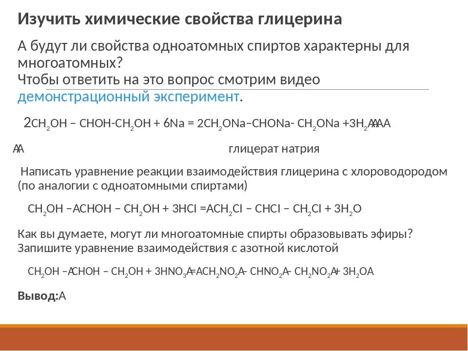 Изучить химические свойства глицерина А будут ли свойства одноатомных спиртов...