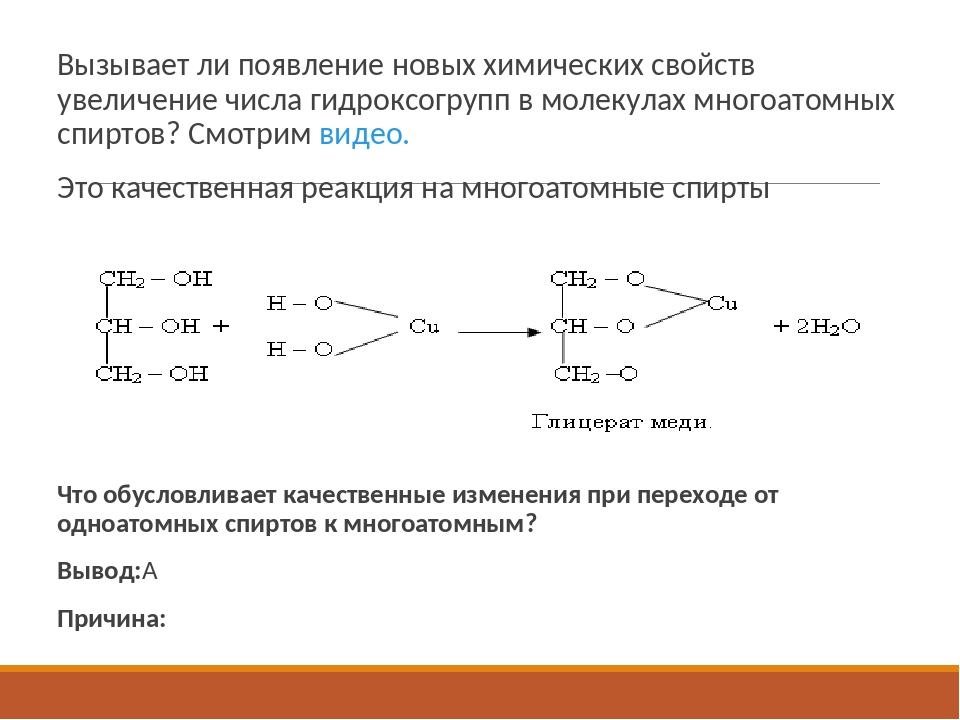 Вызывает ли появление новых химических свойств увеличение числа гидроксогрупп...