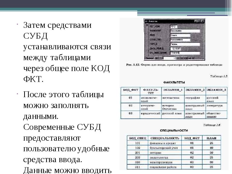 Затем средствами СУБД устанавливаются связи между таблицами через общее поле...