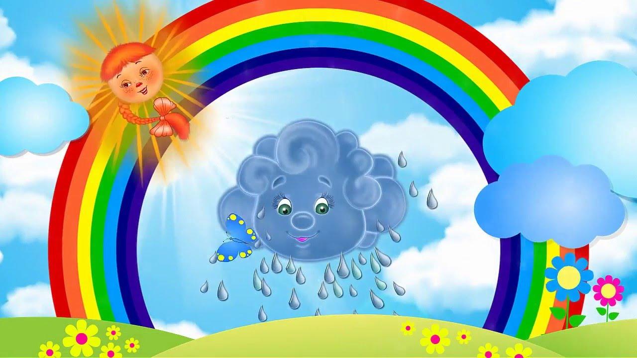 картинки с радугой и солнцем и детьми шаб фариштагону