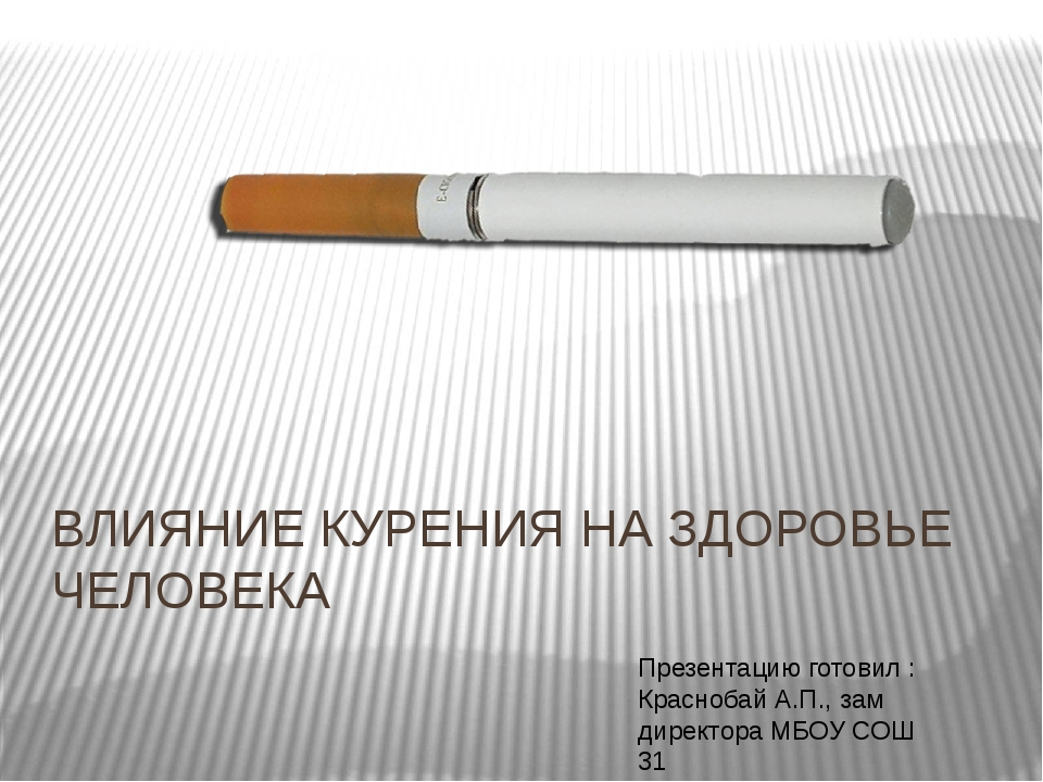 Вред табачных изделий презентация куплю фольгу с сигарет