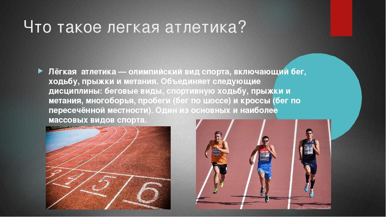 Что такое легкая атлетика? Лёгкая атлетика—олимпийский вид спорта, включающ...