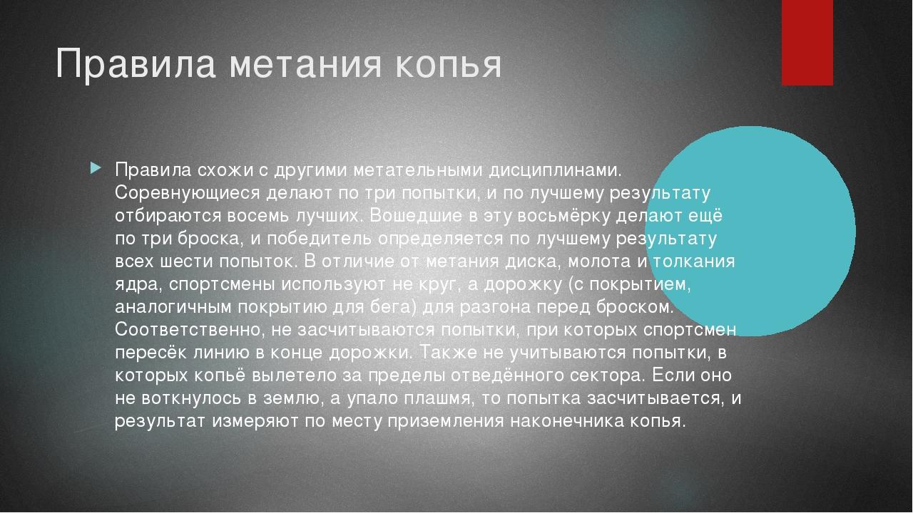 Правила метания копья Правила схожи с другими метательными дисциплинами. Соре...