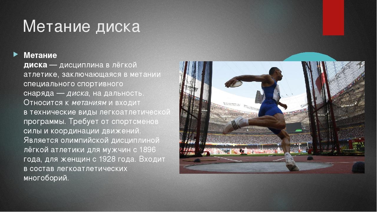 Метание диска Метание диска—дисциплинавлёгкой атлетике, заключающаяся в м...