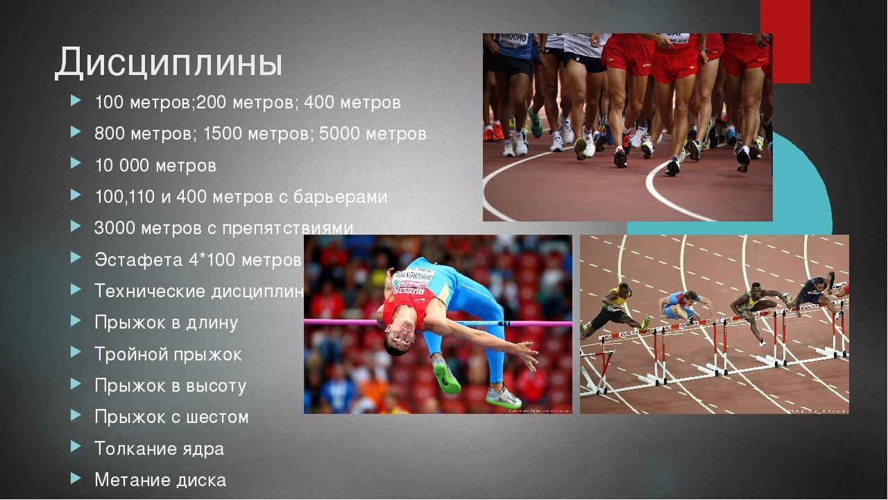 Дисциплины 100 метров;200 метров; 400 метров 800 метров; 1500 метров; 5000 ме...