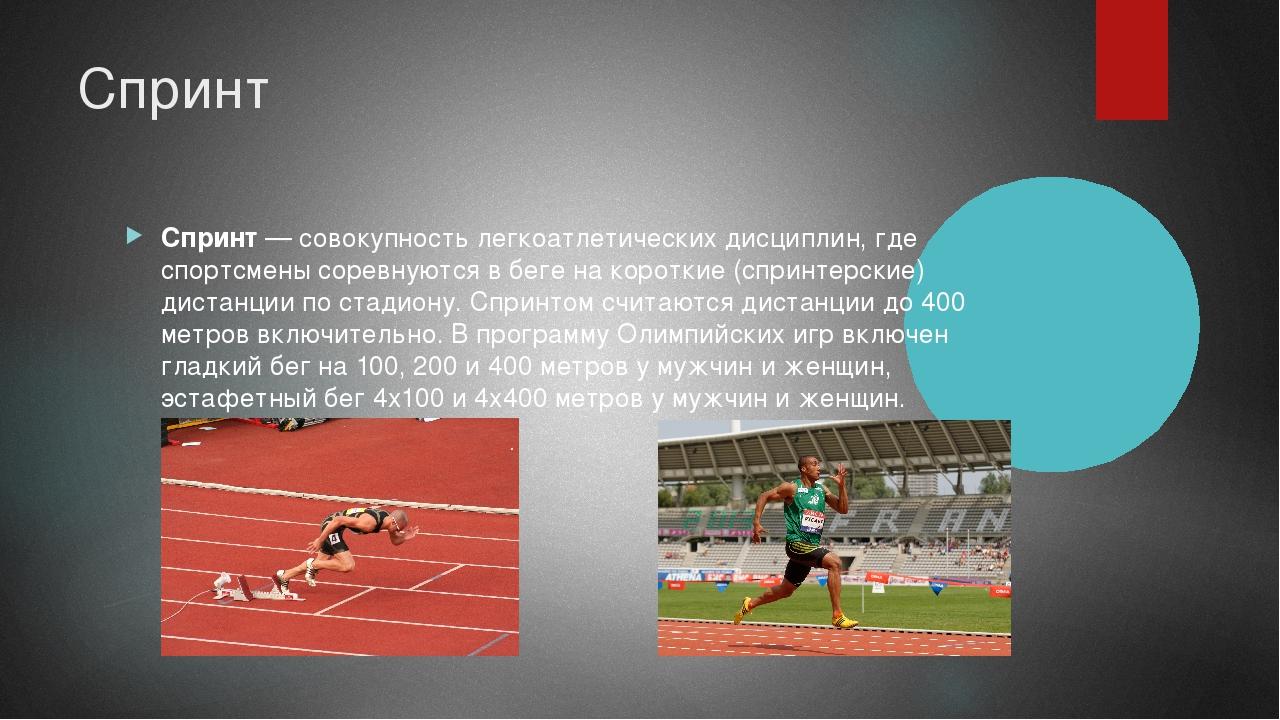 Спринт Спринт— совокупностьлегкоатлетическихдисциплин, где спортсмены соре...