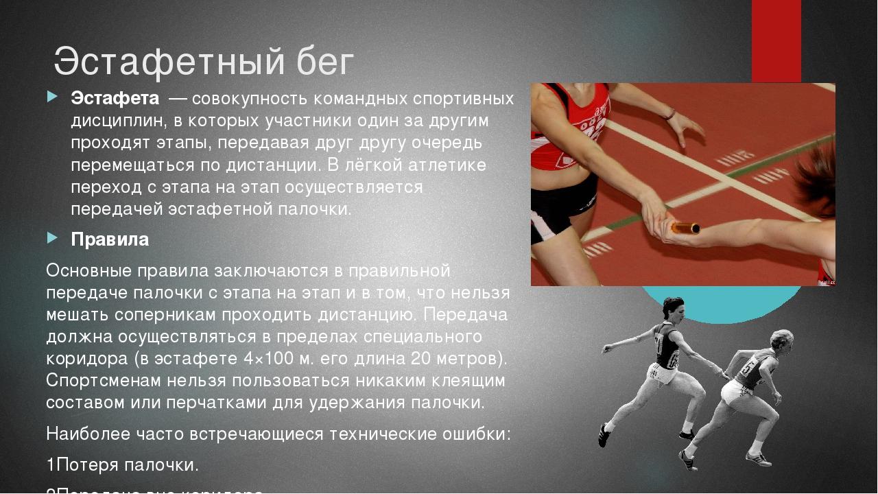 Эстафетный бег Эстафета— совокупность командных спортивных дисциплин, в кот...