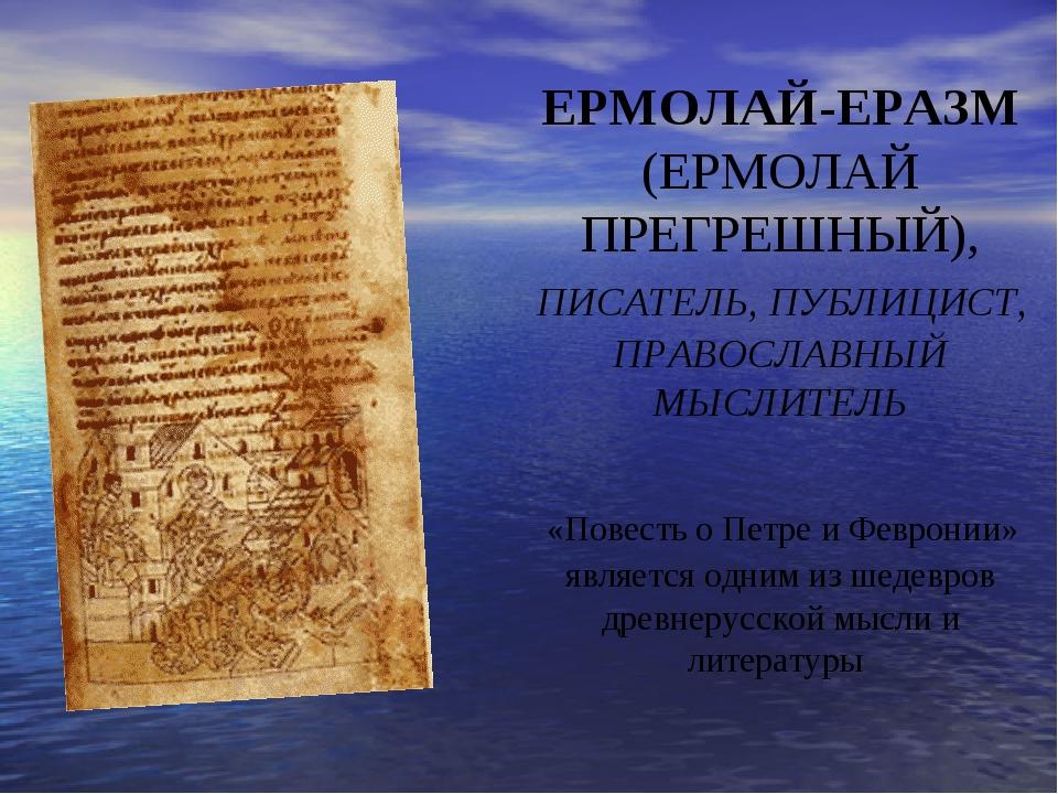 ЕРМОЛАЙ-ЕРАЗМ (ЕРМОЛАЙ ПРЕГРЕШНЫЙ), ПИСАТЕЛЬ, ПУБЛИЦИСТ, ПРАВОСЛАВНЫЙ МЫСЛИТ...