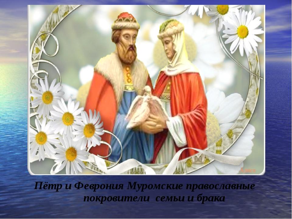Пётр и Феврония Муромские православные покровители семьи и брака