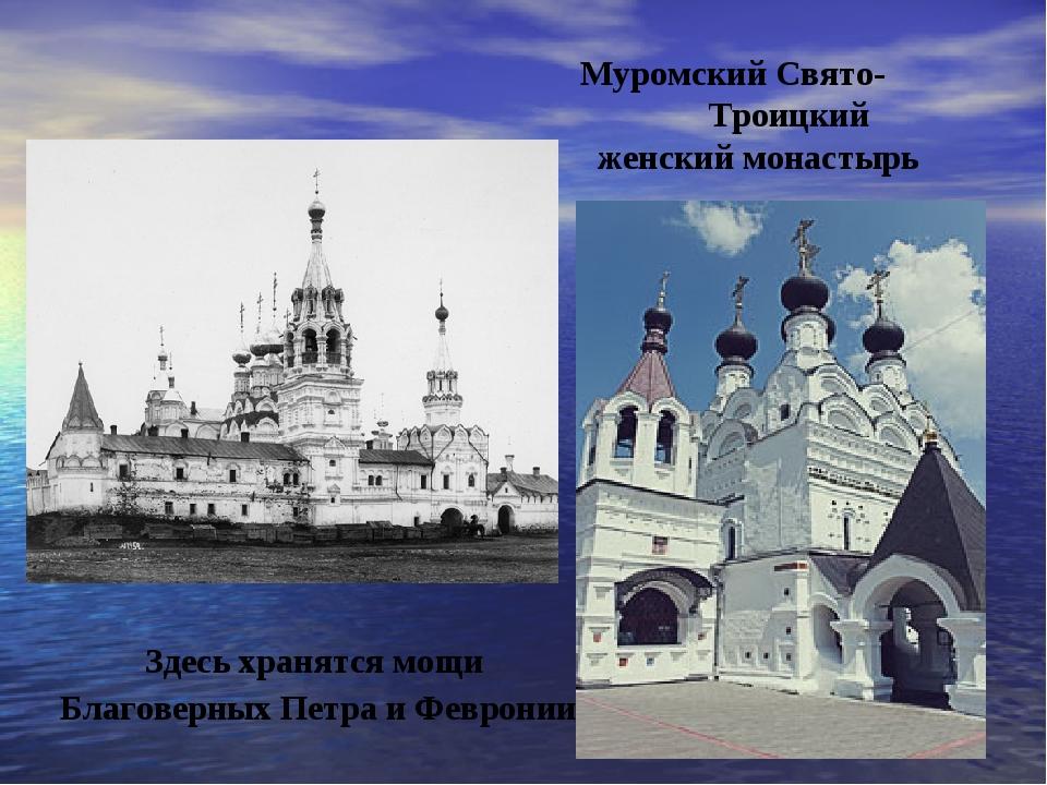 Муромский Свято- Троицкий женский монастырь Здесь хранятся мощи Благоверных...