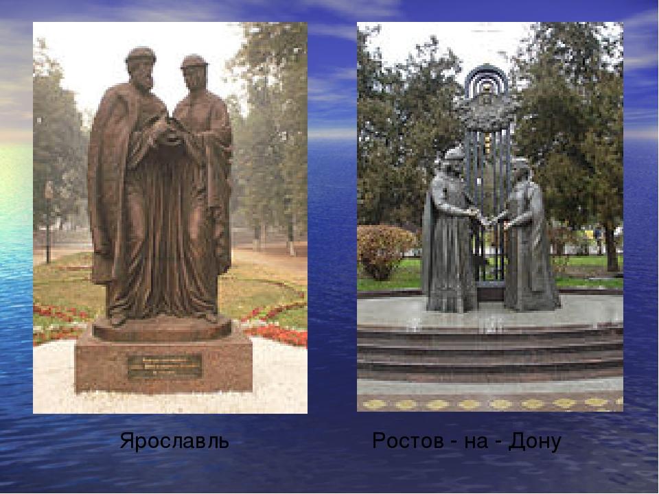Ярославль Ростов - на - Дону