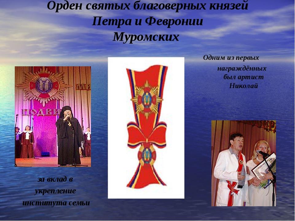 Орден святых благоверных князей Петра и Февронии Муромских Одним из первых н...