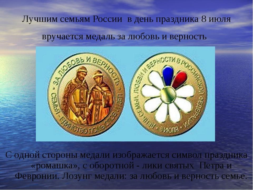 Лучшим семьям России в день праздника 8 июля вручается медаль за любовь и вер...