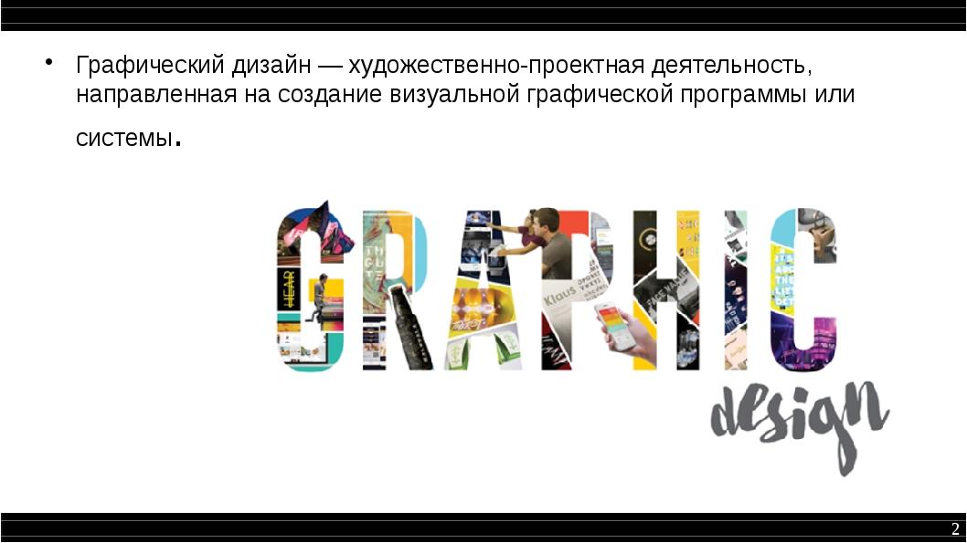 Графический дизайн — художественно-проектная деятельность, направленная на с...