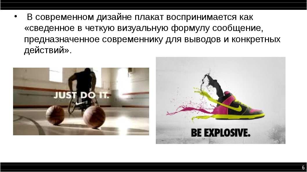 В современном дизайне плакат воспринимается как «сведенное в четкую визуальн...