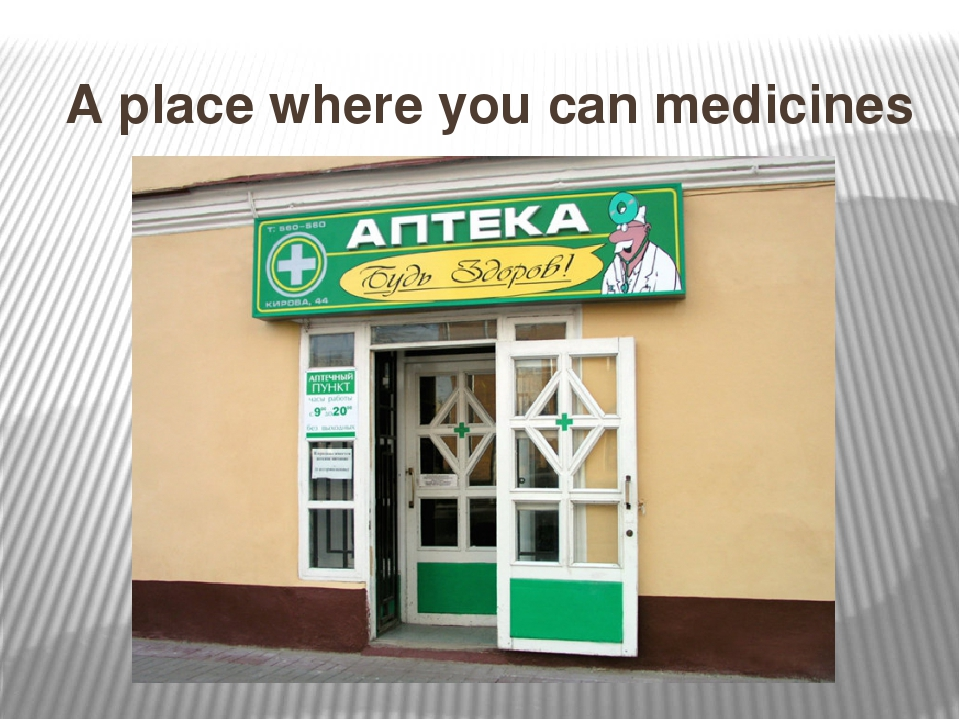 A place where you can medicines
