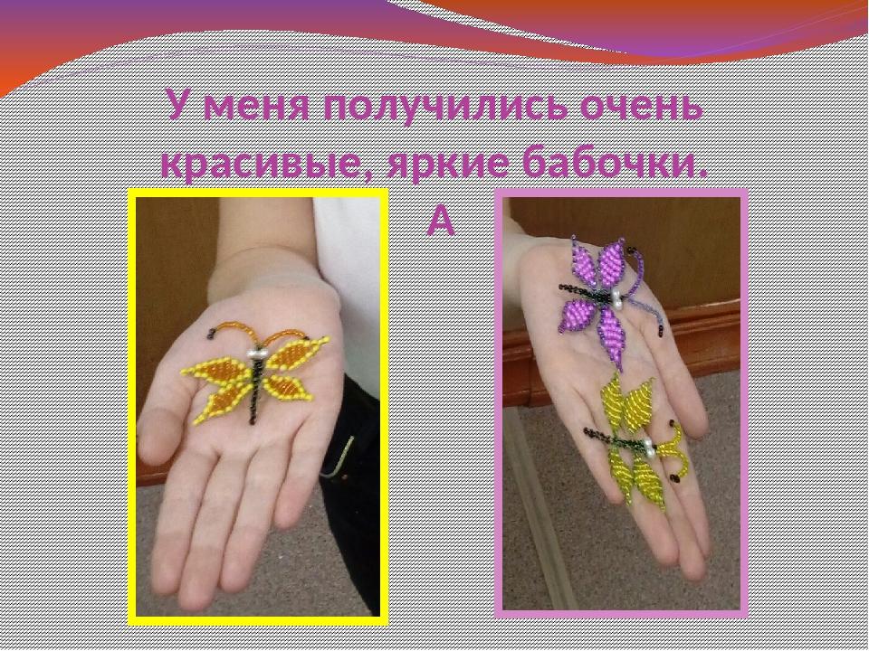 У меня получились очень красивые, яркие бабочки.