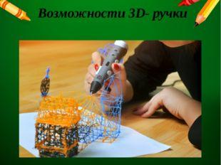 Возможности 3D- ручки