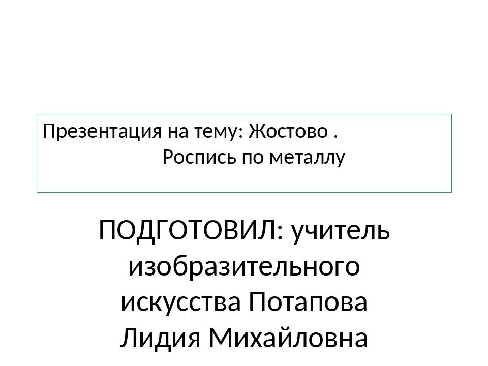 Презентация на тему: Жостово . Роспись по металлу ПОДГОТОВИЛ: учитель изобраз...