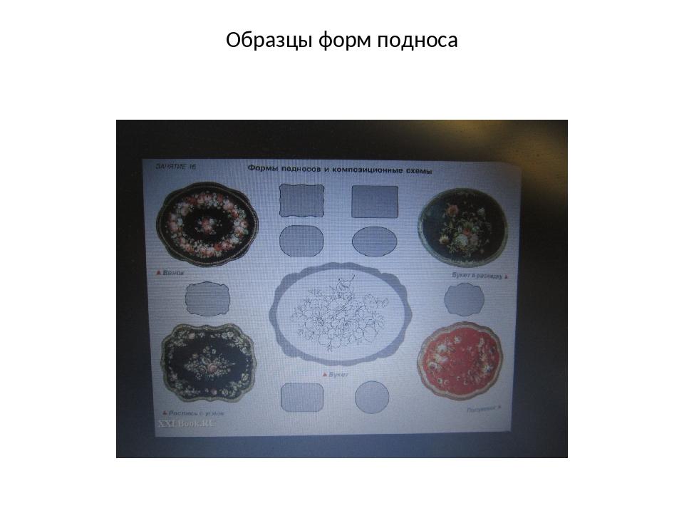 Образцы форм подноса