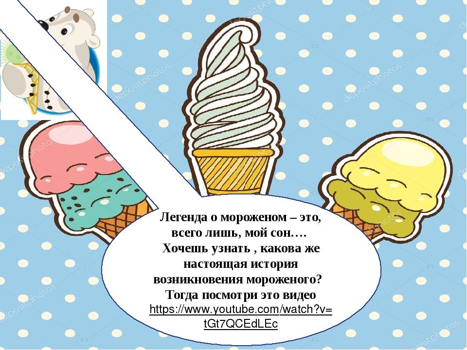 мифы о мороженом в картинках словно