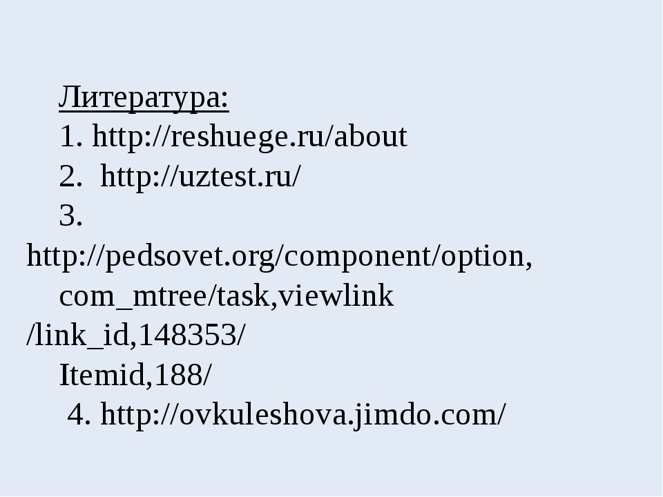 Литература: 1. http://reshuege.ru/about 2. http://uztest.ru/ 3. http://pedso...