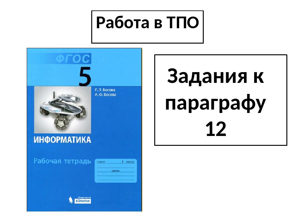 Работа в ТПО Задания к параграфу 12