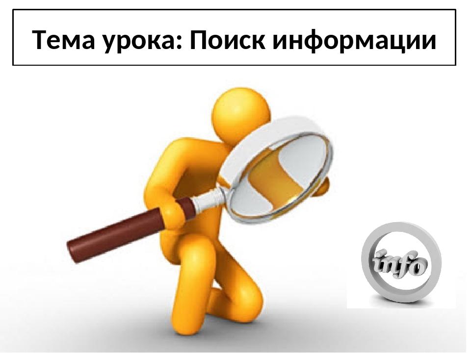 Тема урока: Поиск информации