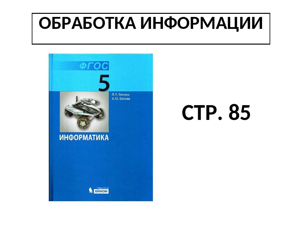 ОБРАБОТКА ИНФОРМАЦИИ СТР. 85