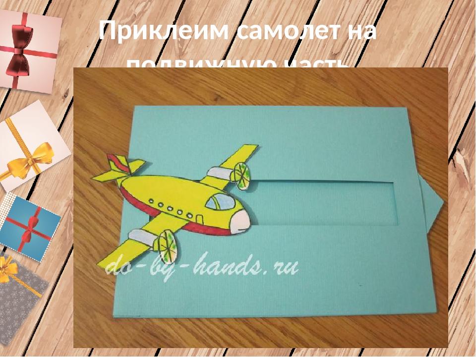 Картинки, открытка с самолетом 23 февраля своими руками