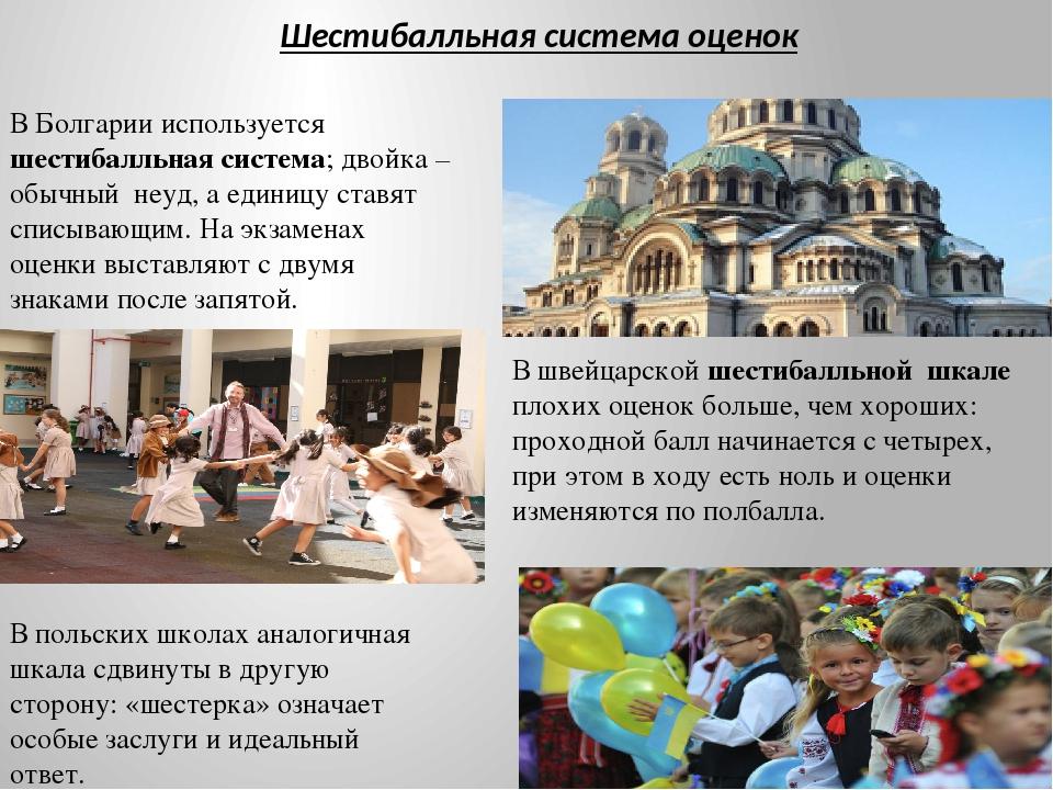 В Болгарии используется шестибалльная система; двойка – обычный неуд, а едини...