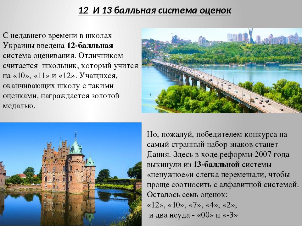 С недавнего времени в школах Украины введена 12-балльная система оценивания....