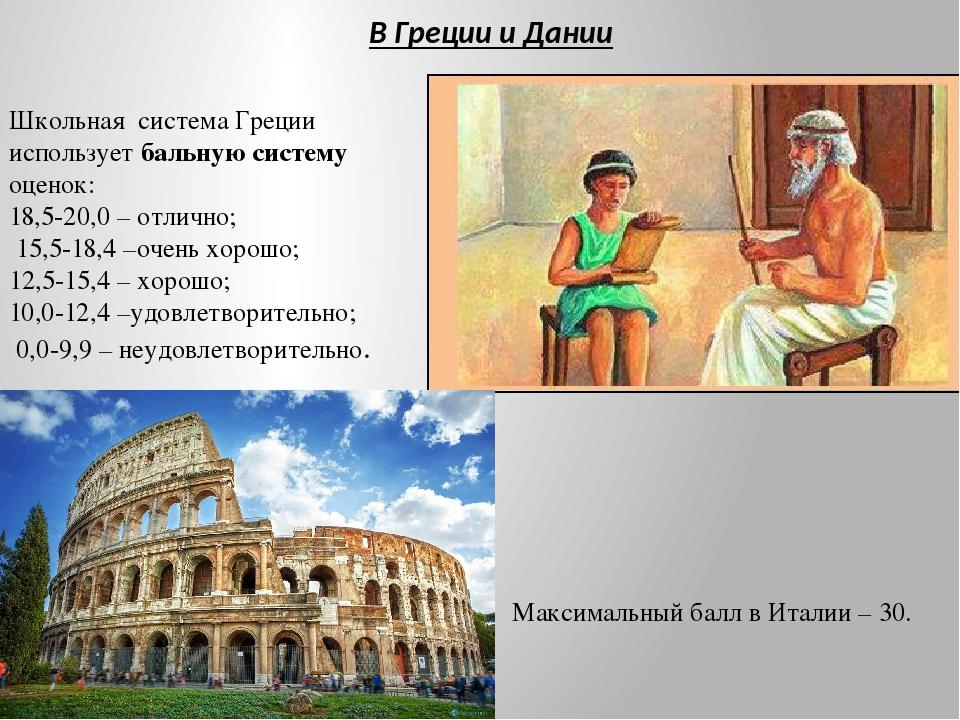 Школьная система Греции использует бальную систему оценок: 18,5-20,0 – отличн...