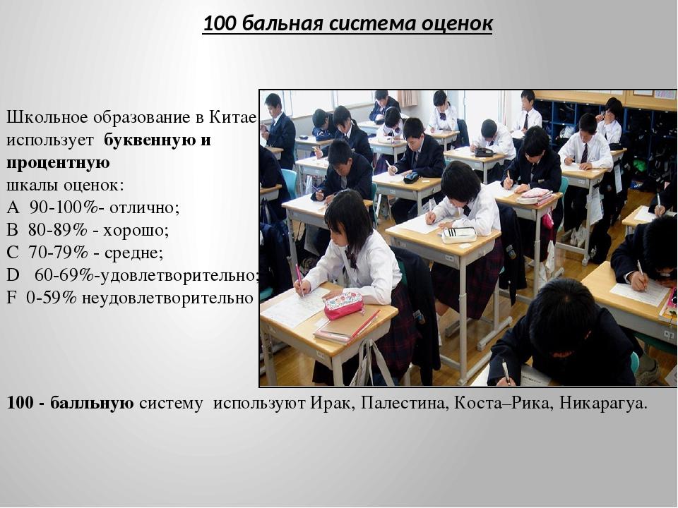 Школьное образование в Китае использует буквенную и процентную шкалы оценок:...