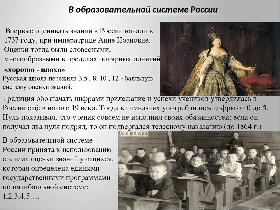 Традиция обозначать цифрами прилежание и успехи учеников утвердилась в России...