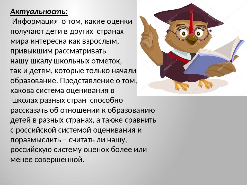 Актуальность: Информация о том, какие оценки получают дети в других странах м...
