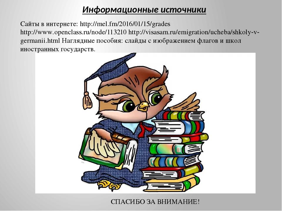 Информационные источники Сайты в интернете: http://mel.fm/2016/01/15/grades h...
