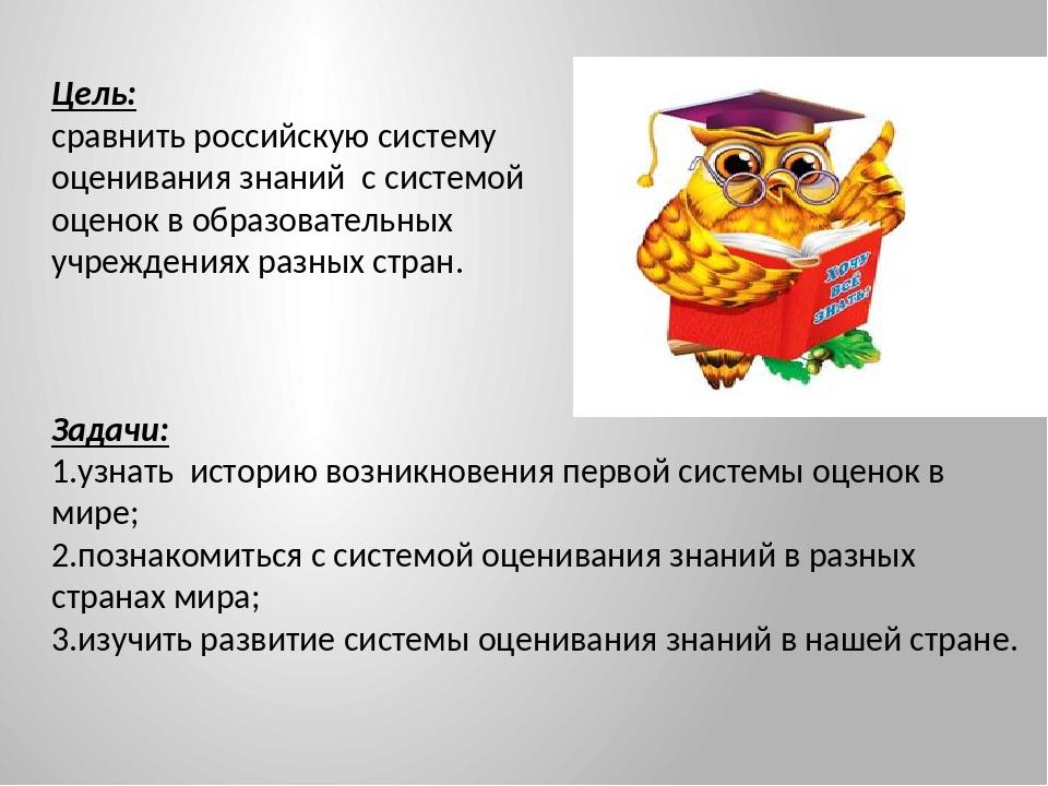 Цель: сравнить российскую систему оценивания знаний с системой оценок в образ...
