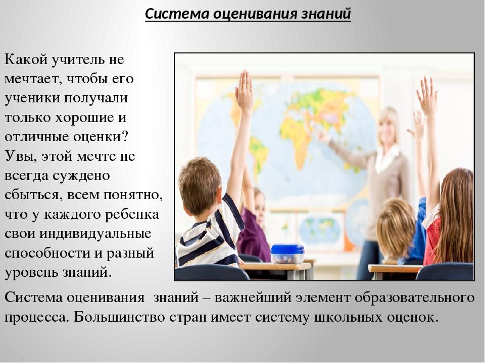 Какой учитель не мечтает, чтобы его ученики получали только хорошие и отличны...