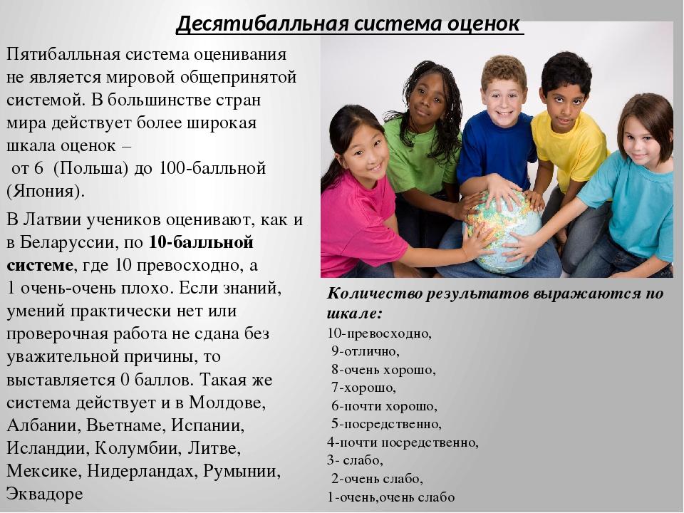 В Латвии учеников оценивают, как и в Беларуссии, по 10-балльной системе, где...