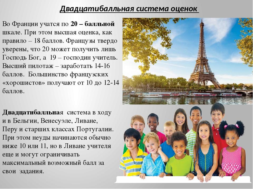 Во Франции учатся по 20 – балльной шкале. При этом высшая оценка, как правило...