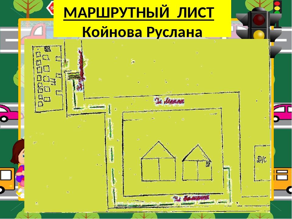 МАРШРУТНЫЙ ЛИСТ Койнова Руслана